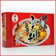 画像2: 徳島ラーメン ふく利 中華そば(1箱2食入・豚骨醤油)ご当地ラーメン (2)