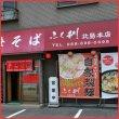 画像3: 徳島ラーメン ふく利 中華そば(1箱2食入・豚骨醤油)ご当地ラーメン (3)