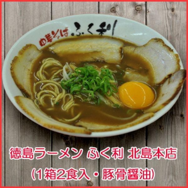 画像1: 徳島ラーメン ふく利 中華そば(1箱2食入・豚骨醤油)ご当地ラーメン (1)