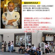 画像2: つけ麺 千葉・松戸 中華蕎麦 とみ田 1箱2食入(極太麺 豚骨魚介つけだれ)ご当地ラーメン (2)