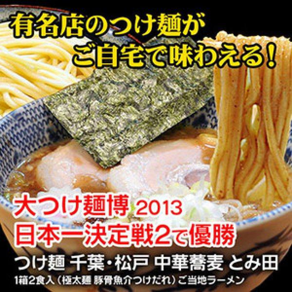 画像1: つけ麺 千葉・松戸 中華蕎麦 とみ田 1箱2食入(極太麺 豚骨魚介つけだれ)ご当地ラーメン (1)