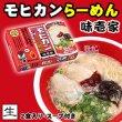 画像3: 福岡 久留米ラーメン モヒカンらーめん 味壱家 1箱2食入 ご当地ラーメン (3)
