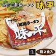 画像3: 広島 尾道ラーメン 味平 1箱2食入 ご当地ラーメン (3)
