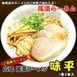 画像1: 広島 尾道ラーメン 味平 1箱2食入 ご当地ラーメン (1)