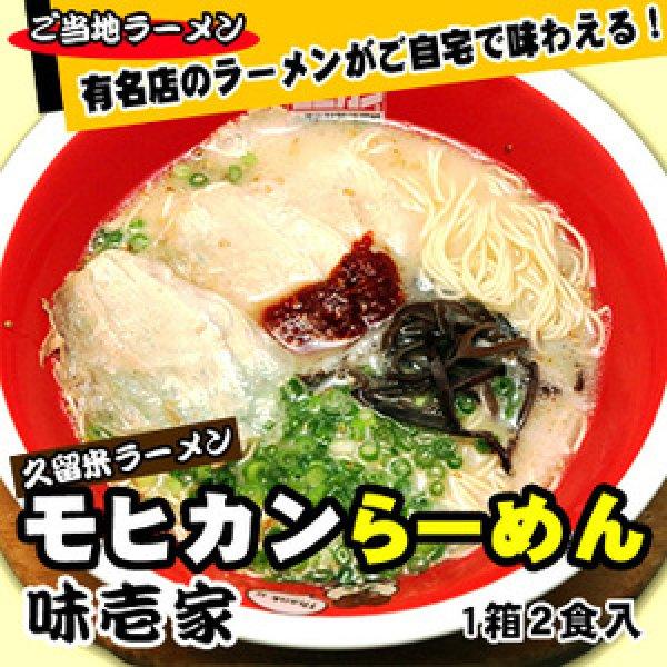 画像1: 福岡 久留米ラーメン モヒカンらーめん 味壱家 1箱2食入 ご当地ラーメン (1)