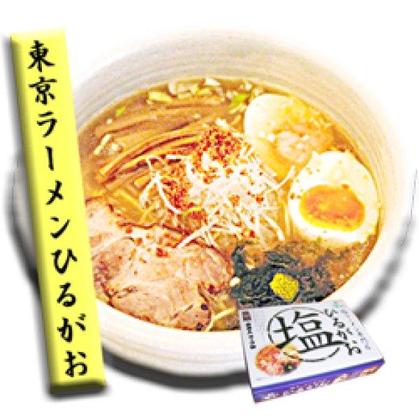 画像1: 東京ラーメンひるがお2食入り(化粧箱入り)【超人気店ラーメン】 (1)