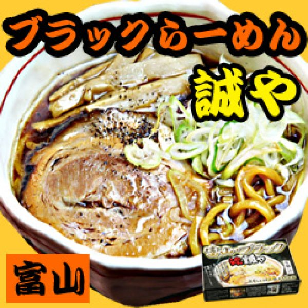 画像1: 富山ブラックラーメン誠や(濃厚しょうゆスープ・極太ちぢれ麺)2食入・スープ付【超人気ご当地ラーメン】 (1)