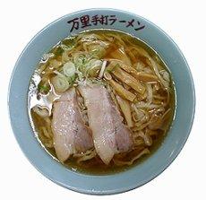 画像2: メチャ旨♪佐野ラーメン万里1箱4食入(醤油)[超人気店ラーメン] (2)