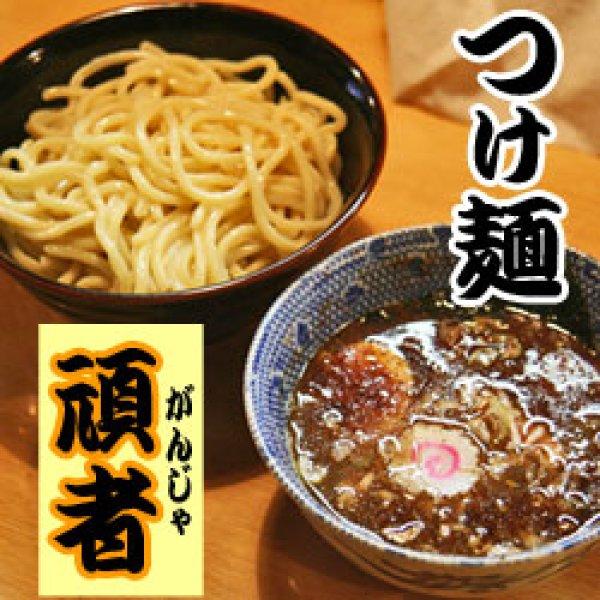 画像1: 埼玉ラーメン頑者つけ麺2食入り(化粧箱入)【超人気店ラーメン】 (1)