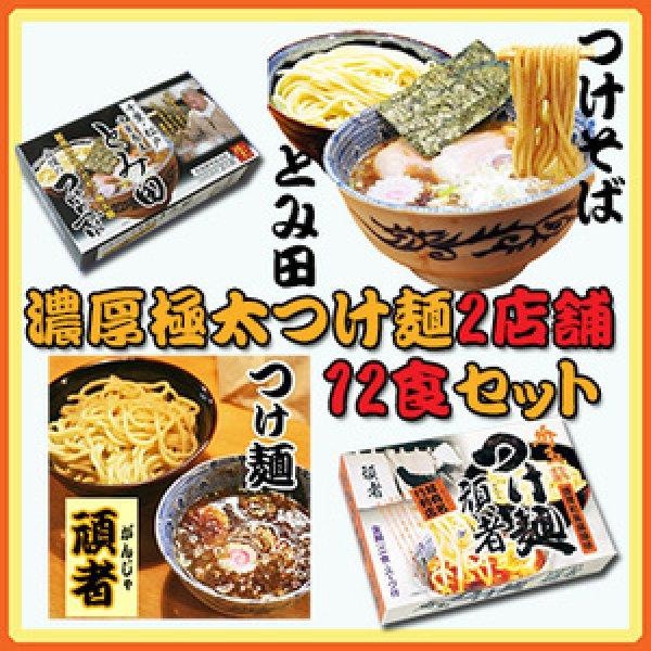 画像1: ご当地 つけ麺 濃厚極太 2種類12食セット(千葉 とみ田・埼玉 頑者) (1)