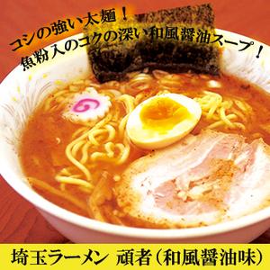 画像1: 埼玉ラーメン 頑者 1箱2食入 ご当地ラーメン (1)