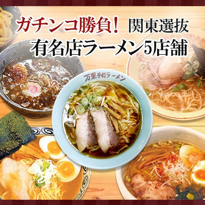 画像1: ガチンコ勝負! 関東選抜有名店ラーメン5店舗(各1箱2食入)計10食入 (1)