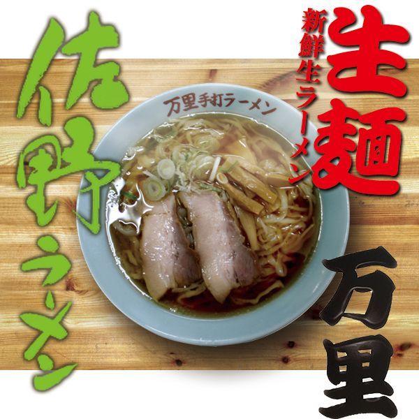画像1: メチャ旨♪佐野ラーメン万里1箱4食入(醤油)[超人気店ラーメン] (1)