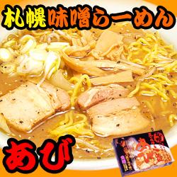 画像1: 札幌ラーメンあび2食入り(化粧箱入)【超人気店ラーメン】 (1)