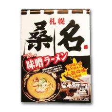 画像2: 札幌ラーメン桑名(味噌・2食入り)ご当地ラーメン(常温保存) (2)
