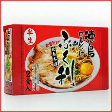 画像2: 徳島ラーメン ふく利 中華そば(1箱2食入・豚骨醤油)  ご当地ラーメン(常温保存) (2)