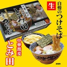 画像3: つけ麺 千葉・松戸 中華蕎麦 とみ田 1箱2食入(極太麺 豚骨魚介つけだれ)  ご当地ラーメン(常温保存) (3)