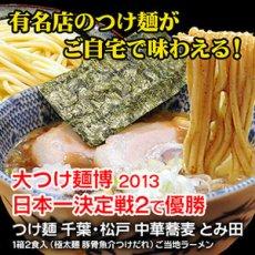 画像1: つけ麺 千葉・松戸 中華蕎麦 とみ田 1箱2食入(極太麺 豚骨魚介つけだれ)  ご当地ラーメン(常温保存) (1)