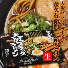 画像3: 大阪 ブラックラーメン 金久右衛門 1箱2食入   ご当地ラーメン(常温保存) (3)