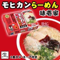 画像3: 福岡 久留米ラーメン モヒカンらーめん 味壱家 1箱2食入  ご当地ラーメン(常温保存) (3)