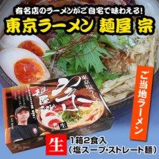 画像3: 東京ラーメン 麺屋 宗 1箱2食入   ご当地ラーメン(常温保存) (3)