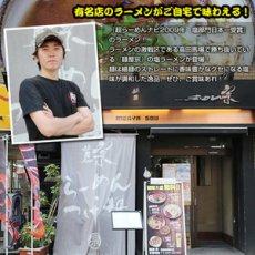 画像2: 東京ラーメン 麺屋 宗 1箱2食入   ご当地ラーメン(常温保存) (2)