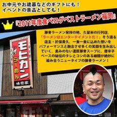 画像2: 福岡 久留米ラーメン モヒカンらーめん 味壱家 1箱2食入  ご当地ラーメン(常温保存) (2)
