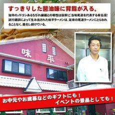 画像2: 広島 尾道ラーメン 味平 1箱2食入  ご当地ラーメン(常温保存) (2)