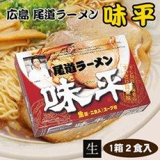 画像3: 広島 尾道ラーメン 味平 1箱2食入  ご当地ラーメン(常温保存) (3)