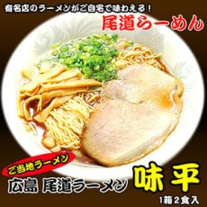 画像1: 広島 尾道ラーメン 味平 1箱2食入  ご当地ラーメン(常温保存) (1)