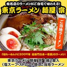 画像1: 東京ラーメン 麺屋 宗 1箱2食入   ご当地ラーメン(常温保存) (1)