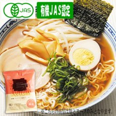 画像1: 創健社 有機ラーメン ノンフライ麺 醤油ラーメン 110g  (常温保存) (1)