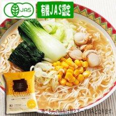 画像1: 創健社 有機ラーメン ノンフライ麺 味噌ラーメン 121g  (常温保存) (1)