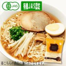 画像1: 創健社 有機ラーメン ノンフライラーメン(スープなし) 75g  (常温保存) (1)