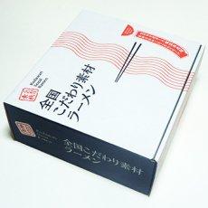 画像3: 全国 ご当地 こだわり素材 ラーメン 10種類20食セット(乾麺)  ご当地ラーメン(常温保存) (3)