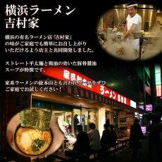 画像2: 横浜 家系ラーメン 吉村家 3食入り ご当地ラーメン(常温保存) (2)
