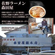 画像2: 佐野ラーメン 森田屋4人前  ご当地ラーメン(常温保存) (2)
