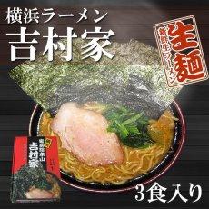 画像1: 横浜 家系ラーメン 吉村家 3食入り ご当地ラーメン(常温保存) (1)
