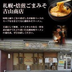 画像2: 札幌・焙煎ごまみそ 吉山商店2食入り  ご当地ラーメン(常温保存) (2)
