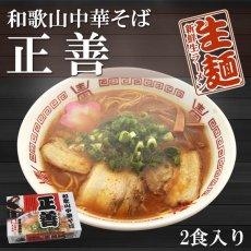 画像1: 和歌山中華そば 正善 和歌山ラーメン 2食入 (1)