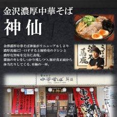画像2: 金澤濃厚中華そば 神仙 金沢ラーメン 2食入 (2)