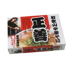 画像3: 和歌山中華そば 正善 和歌山ラーメン 2食入 (3)
