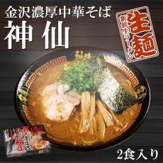画像1: 金澤濃厚中華そば 神仙 金沢ラーメン 2食入 (1)