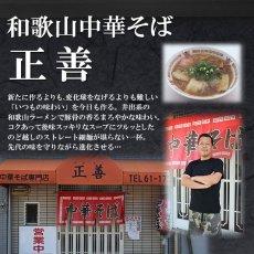 画像2: 和歌山中華そば 正善 和歌山ラーメン 2食入 (2)