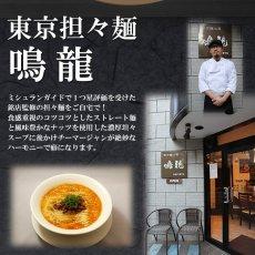 画像2: 東京ラーメン 創作麺工房 鳴龍 担担麺 2食入 (2)