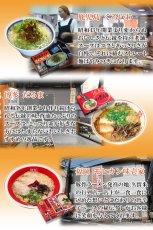 画像4: ご当地ラーメン 激戦区九州の厳選 5店舗10食セット (4)