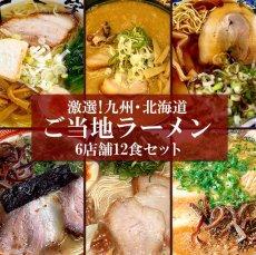 画像1: ご当地ラーメン 九州&北海道ご当地ラーメン6店舗12食 (1)