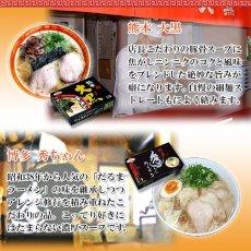 画像3: ご当地ラーメン 激戦区九州の厳選 5店舗10食セット (3)