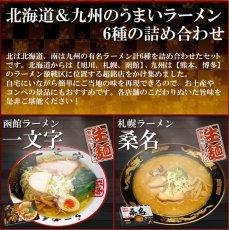 画像2: ご当地ラーメン 九州&北海道ご当地ラーメン6店舗12食 (2)