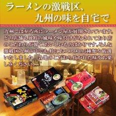 画像2: ご当地ラーメン 激戦区九州の厳選 5店舗10食セット (2)